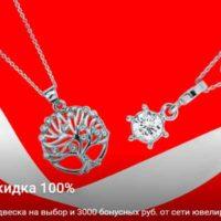 Бесплатная подвеска и 3000 бонусных рублей
