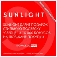 Бесплатная подвеска Сердце бесплатно в Sunlight