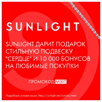 Бесплатная подвеска «Сердце» бесплатно в Sunlight