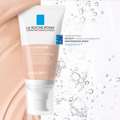 Бесплатный набор миниатюр для чувствительной кожи La Roche-Posay