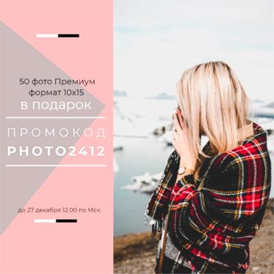 Премиум фото 50 штук 10×15 бесплатно