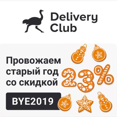 Скидка в Delivery Club!