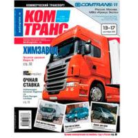 Бесплатная подписка на журнал КомТранс