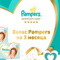 Тестирование продукции Pampers