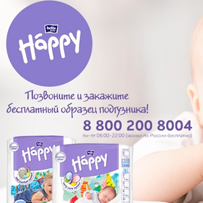 Бесплатные образцы подгузников Bella Baby Happy