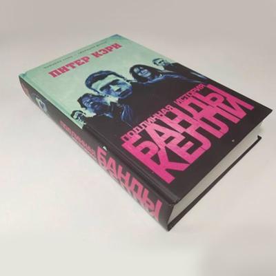 Книга Питера Кэри «Подлинная история банды Келли»