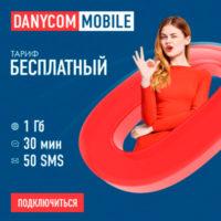 Бесплатная сим-карта DANYCOM