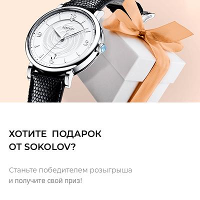 Бесплатные серебряные часы Sokolov за регистрацию на сайте