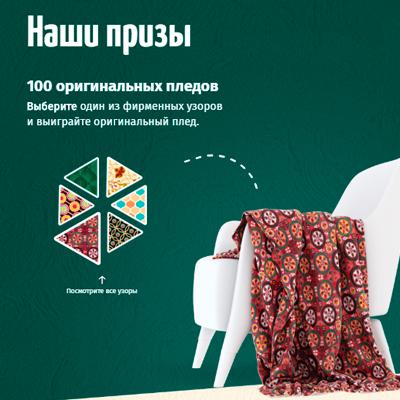Бесплатный розыгрыш от Националь в акции Калейдоскоп вкусов
