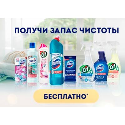 Получи годовой запас чистящих средств Domestos, Cif и Glorix