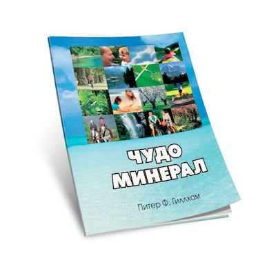 Бесплатная книга о магнии «Чудо Минерал»