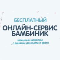 Бесплатные дизайнерские именные постеры, открытки и декор