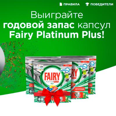 Розыгрыш годового запаса капсул для посудомоечной машины Fairy Platinum