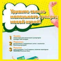 Годовой запас подгузников Papmers бесплатно