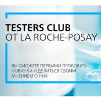 Тестирование средств ухода La Roche-Posay