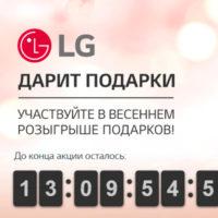 Весенний розыгрыш подарков от LG