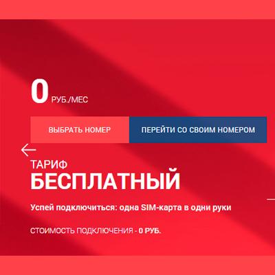 Бесплатная сим-карта DANYCOM с бесплатной связью