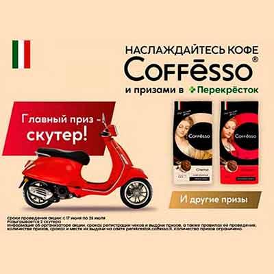 Акция от Магазина Перекресток и Coffesso