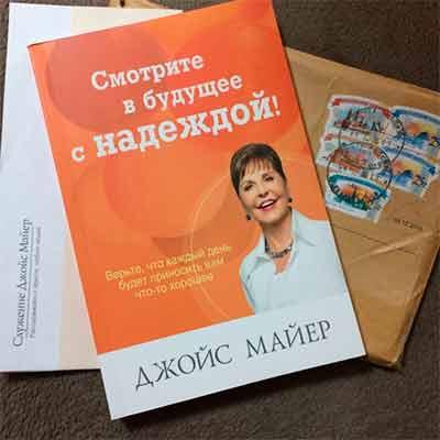 Бесплатная Книга ДЖОЙС МАЙЕР
