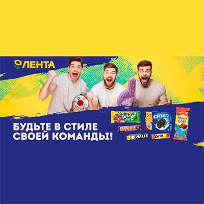 Бесплатная полная Экипировка Футболиста Сборной России