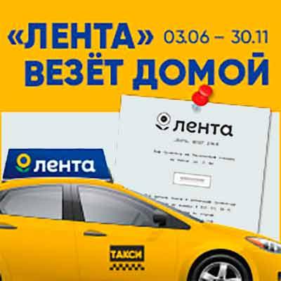 Бесплатное Такси для Покупателей магазина Лента