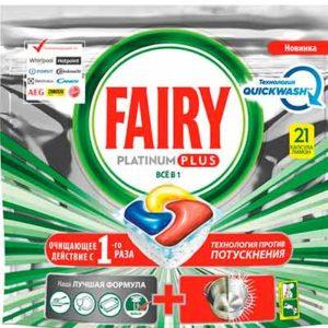 Бесплатные 3 капсулы для посудомоечной машины Fairy Platinum Plus