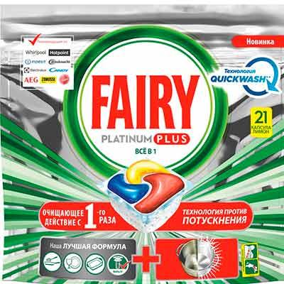 Бесплатные капсулы для посудомоечной машины Fairy Platinum Plus