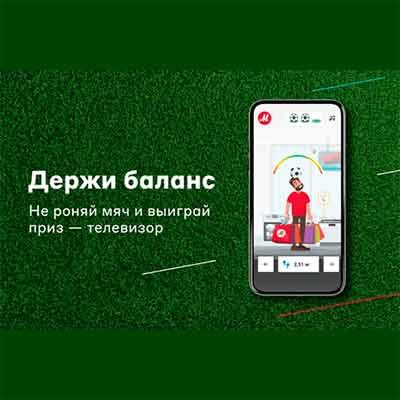 Бесплатный телевизор от М.Видео
