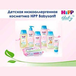 Бесплатный Тест-драйв Детской Косметики HiPP Babysanft