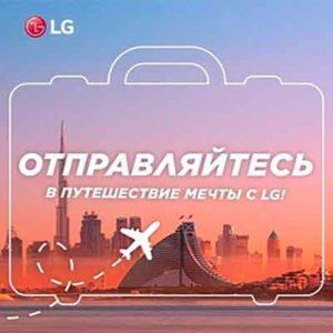 Бесплатное Путешествие от LG