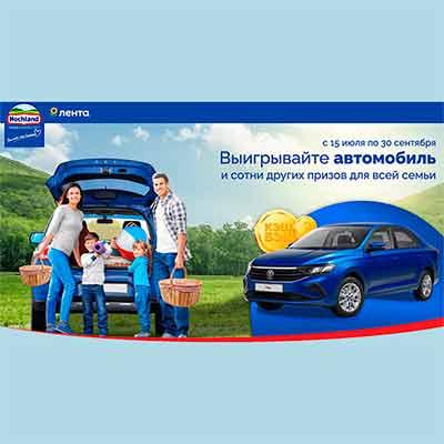 Бесплатный Автомобиль Volkswagen Polo от Hochland и Магазина Лента