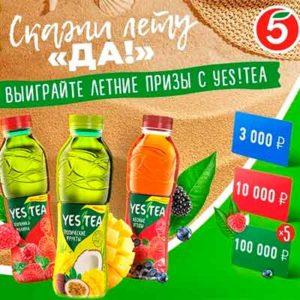 Денежные Призы за Покупку YES!Tea