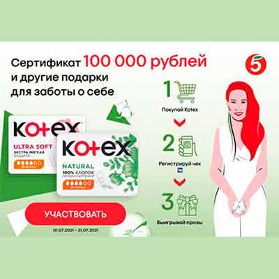 Денежный Приз 100 000 рублей от Kotex