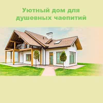 Уютный Дом от Майский Чай и Магазина Пятёрочка
