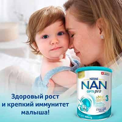 Бесплатное Детское Питание Nan Optipro
