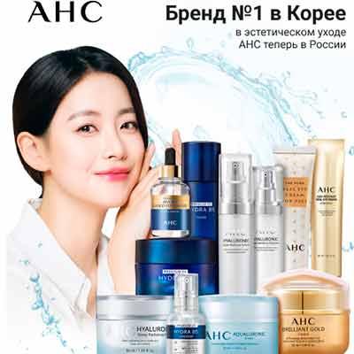 Бесплатная Корейская Косметика AHC