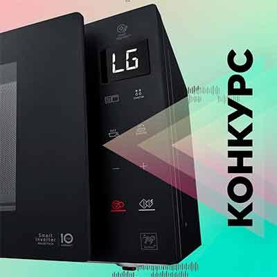 Бесплатная Микроволновая Печь LG