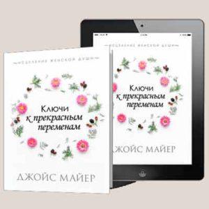 Бесплатная Книга Джойс Майер «Ключи к Прекрасным Переменам»